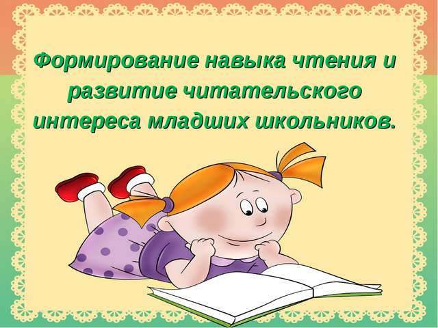 Формирование навыка чтения и развитие читательского интереса младших школьник...