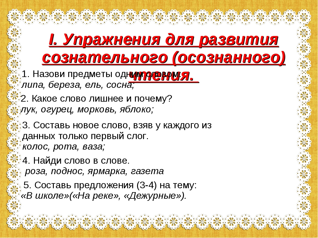 I. Упражнения для развития сознательного (осознанного) чтения. 1. Назови пред...