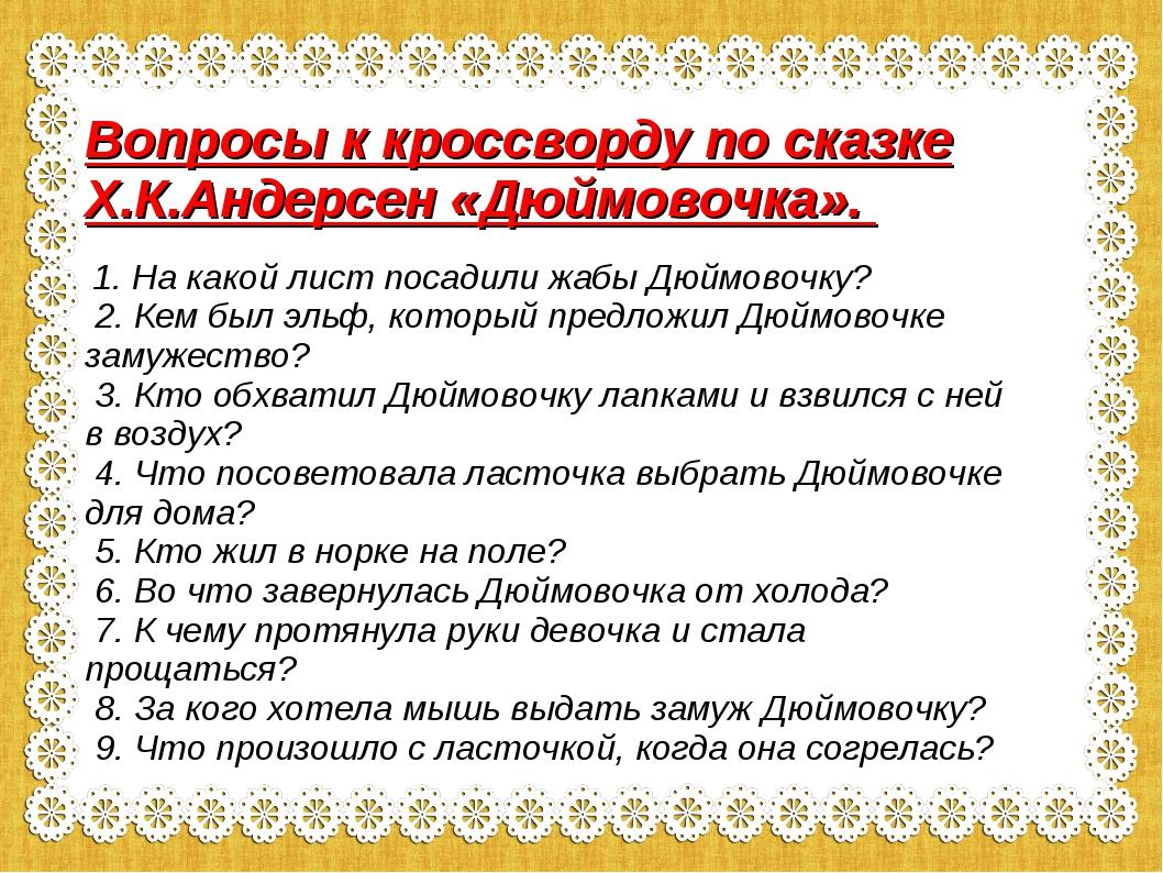 Вопросы к кроссворду по сказке Х.К.Андерсен «Дюймовочка».  1. На какой лист...