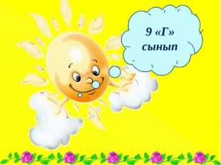9 «Г» сынып