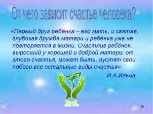 * «Первый друг ребёнка – его мать, и святая, глубокая дружба матери и ребёнка