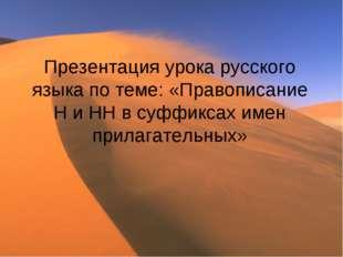 Презентация урока русского языка по теме: «Правописание Н и НН в суффиксах им