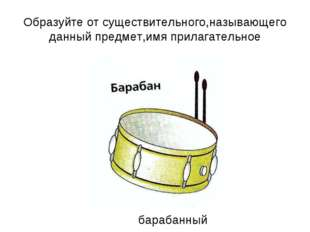 Образуйте от существительного,называющего данный предмет,имя прилагательное б