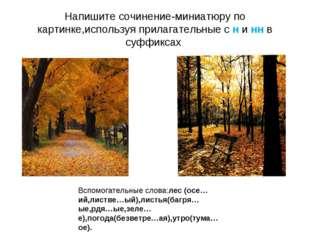 Напишите сочинение-миниатюру по картинке,используя прилагательные с н и нн в