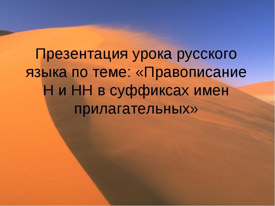 Презентация урока русского языка по теме: «Правописание Н и НН в суффиксах им...