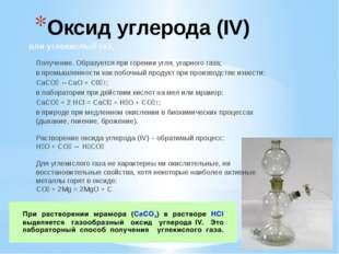 Оксид углерода (IV) Получение. Образуется при горении угля, угарного газа; в