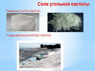 Соли угольной кислоты Карбонаты( CaCO3, Na2CO3) Гидрокарбонаты(Ca(HCO3)2, NaH