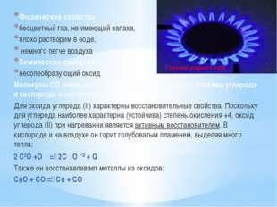 Физические свойства бесцветный газ, не имеющий запаха, плохо растворим в воде