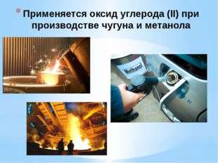 Применяется оксид углерода (II) при производстве чугуна и метанола