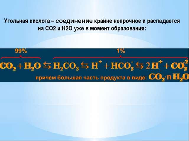 Угольная кислота – соединение крайне непрочное и распадается на CO2 и H2O уже...