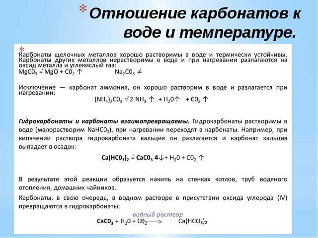 Отношение карбонатов к воде и температуре.