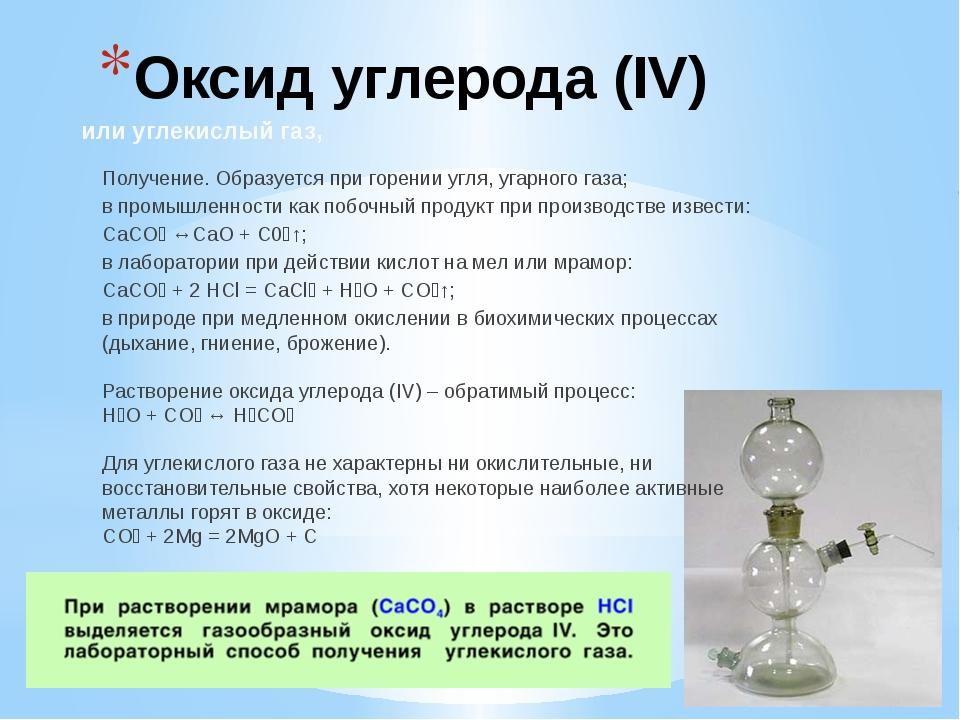 Оксид углерода (IV) Получение. Образуется при горении угля, угарного газа; в...