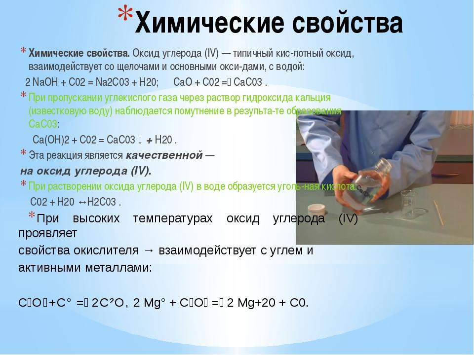 Химические свойства Химические свойства. Оксид углерода (IV) — типичный кисл...