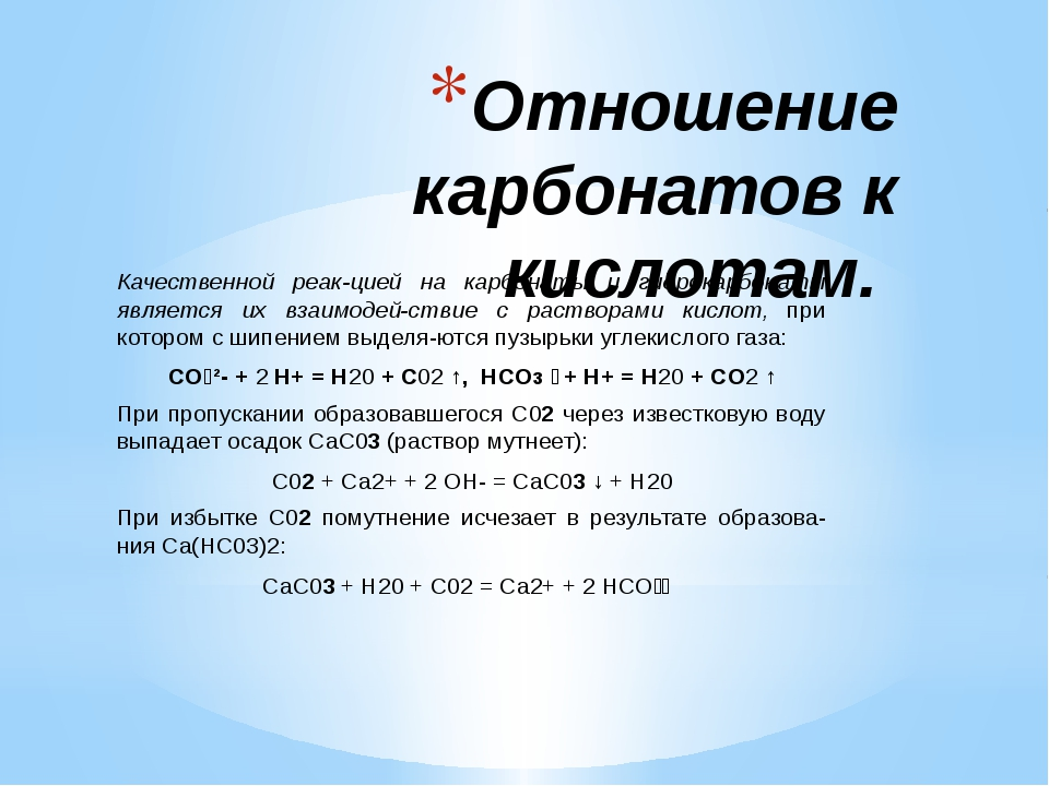 Отношение карбонатов к кислотам. Качественной реакцией на карбонаты и гидрок...