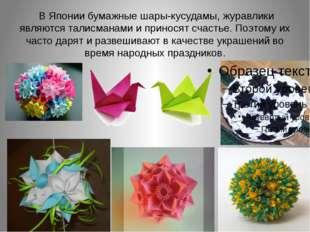 В Японии бумажные шары-кусудамы, журавлики являются талисманами и приносят с