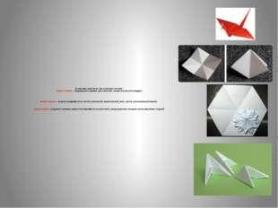 В оригами существует три основных течения: Первое течение – традиционное ори