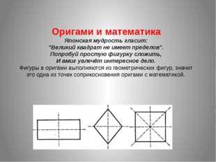 """Оригами и математика Японская мудрость гласит: """"Великий квадрат не имеет пре"""