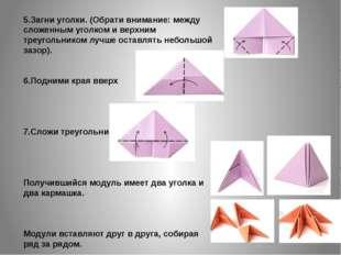 5.Загни уголки. (Обрати внимание: между сложенным уголком и верхним треугольн