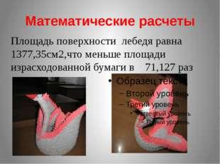 Математические расчеты Площадь поверхности лебедя равна 1377,35см2,что меньше