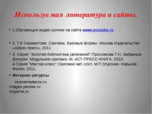 Используемая литература и сайты. 1.Обучающие видео-ролики на сайте www.youtub