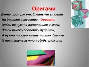 Оригами Давно смотрю влюбленными глазами На древнее искусство - Оригами. Здес