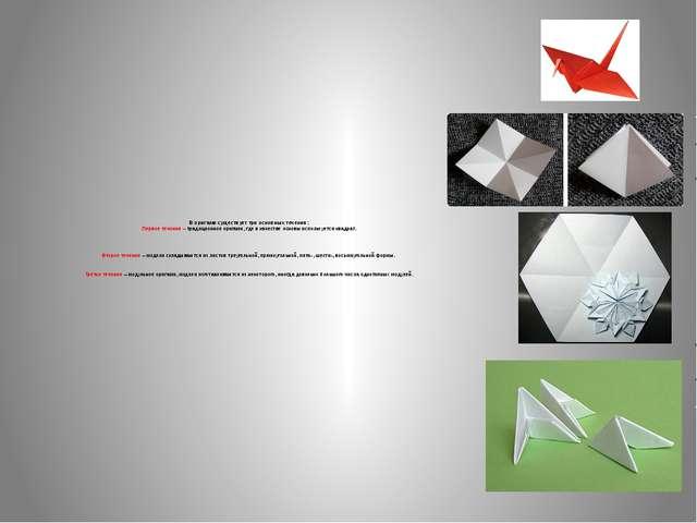В оригами существует три основных течения: Первое течение – традиционное ори...