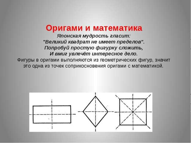 """Оригами и математика Японская мудрость гласит: """"Великий квадрат не имеет пре..."""