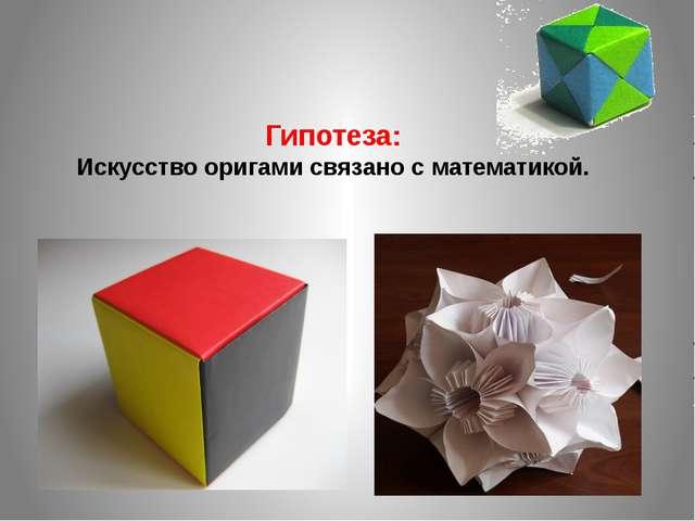 Гипотеза: Искусство оригами связано с математикой.