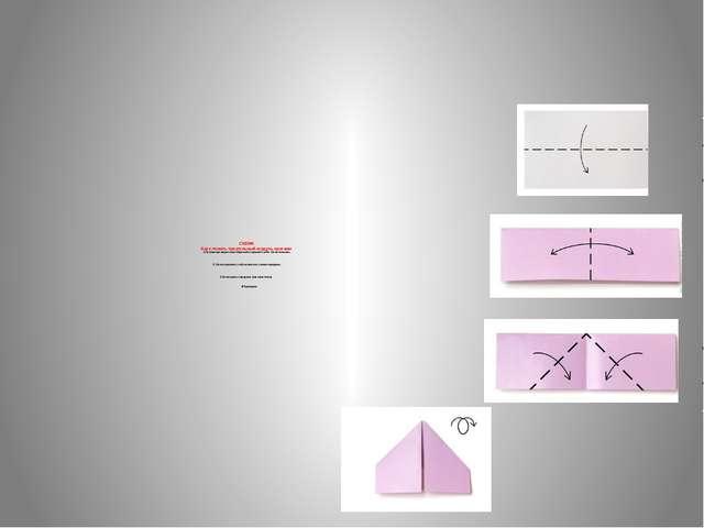 СХЕМА Как сложить треугольный модуль оригами 1.Положи прямоугольник обратной...