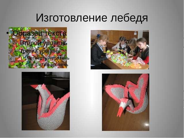 Изготовление лебедя