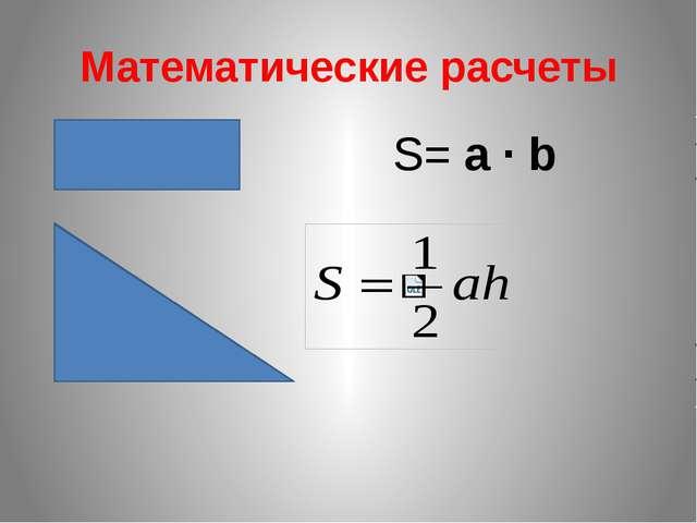 Математические расчеты S= a ∙ b