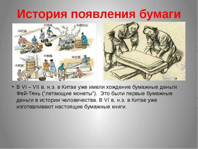 История появления бумаги В VI – VII в. н.э. в Китае уже имели хождение бумажн...