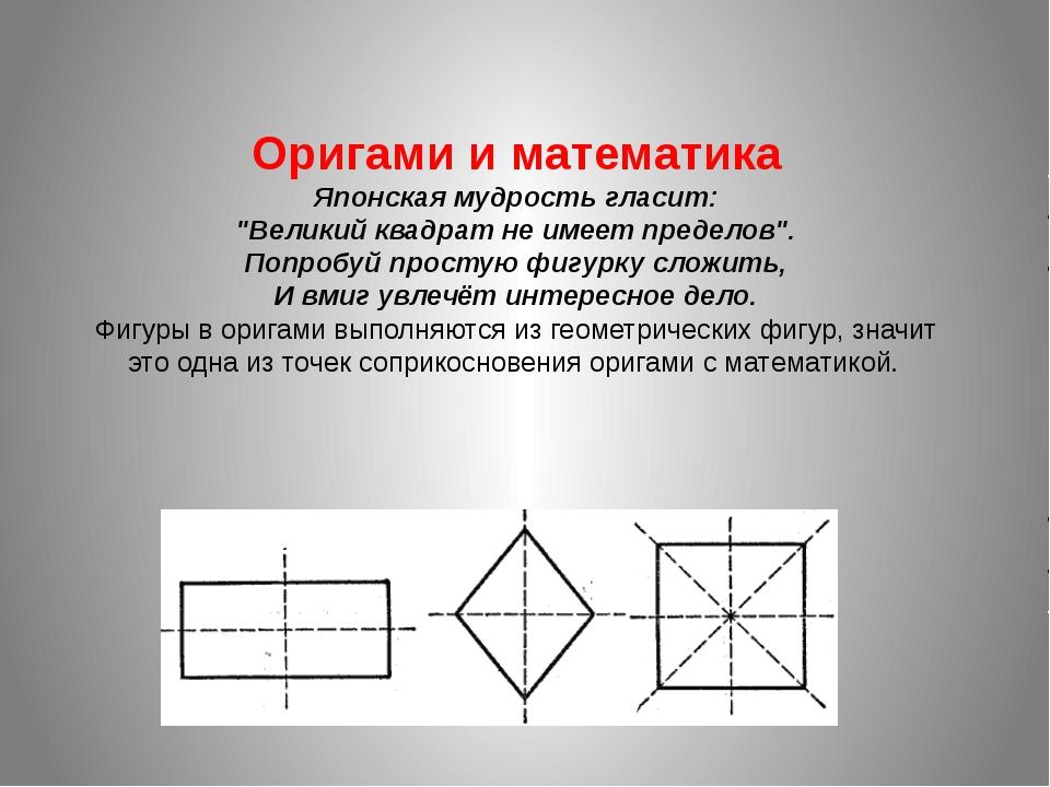 Оригами для математике схемы