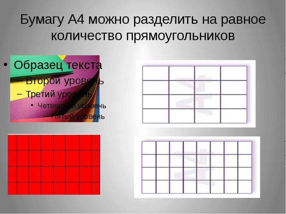 Бумагу А4 можно разделить на равное количество прямоугольников