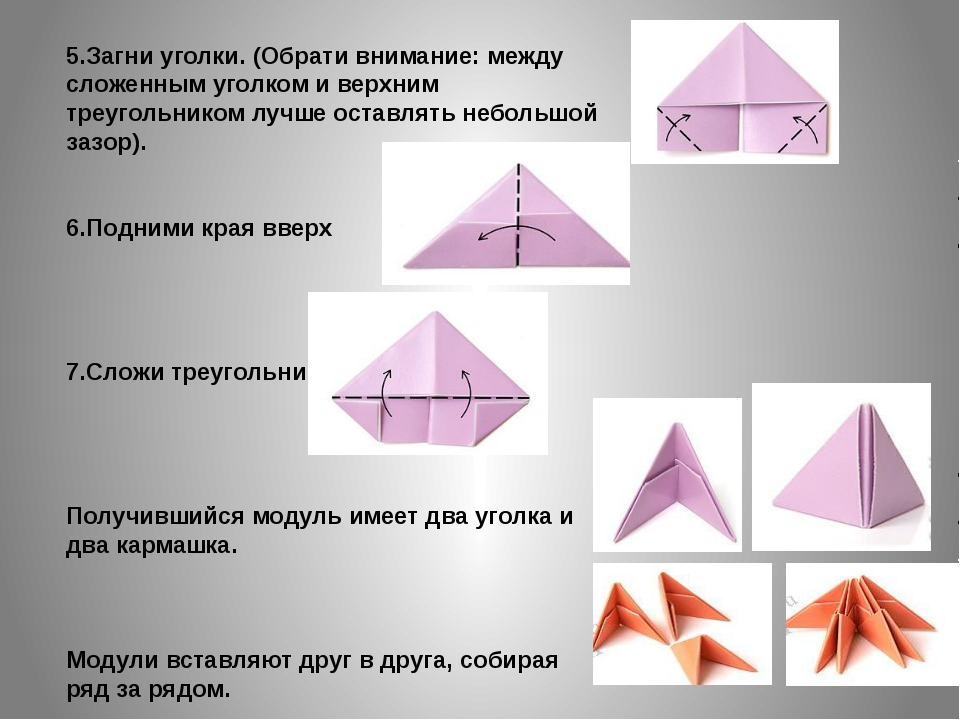 5.Загни уголки. (Обрати внимание: между сложенным уголком и верхним треугольн...
