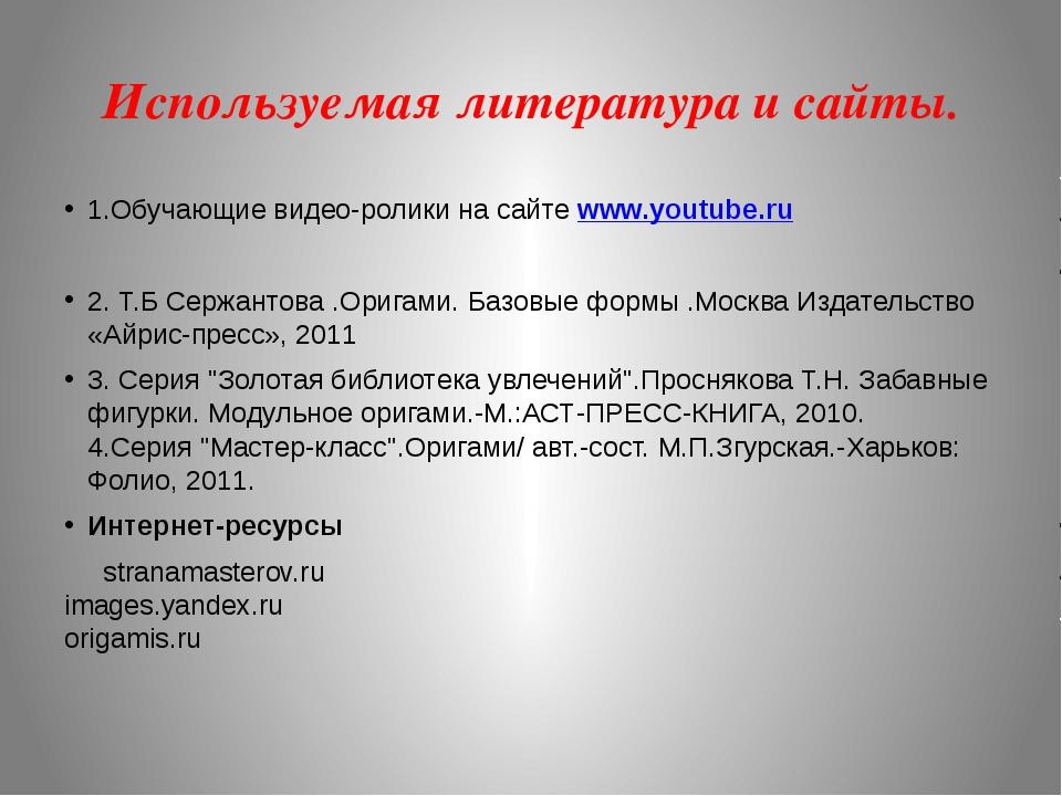 Используемая литература и сайты. 1.Обучающие видео-ролики на сайте www.youtub...