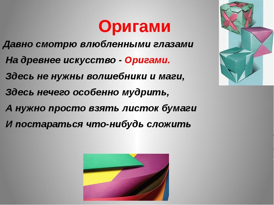 Оригами Давно смотрю влюбленными глазами На древнее искусство - Оригами. Здес...