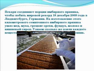 Пекари соединяют порции имбирного пряника, чтобы побить мировой рекорд 18 дек