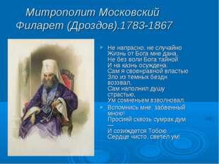 Митрополит Московский Филарет (Дроздов).1783-1867 Не напрасно, не случайно Жи