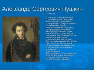 Александр Сергеевич Пушкин Отче наш Я слышал - в келии простой Старик молитво