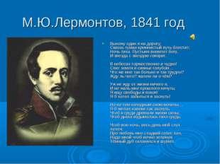 М.Ю.Лермонтов, 1841 год Выхожу один я на дорогу; Сквозь туман кремнистый путь