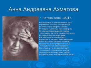 Анна Андреевна Ахматова Лотова жена, 1924 г. И праведник шел за посланником Б