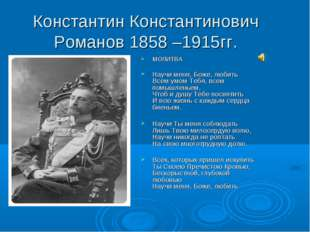 Константин Константинович Романов 1858 –1915гг. МОЛИТВА Научи меня, Боже, люб