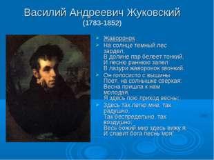 Василий Андреевич Жуковский (1783-1852) Жаворонок На солнце темный лес зардел