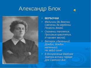 Александр Блок ВЕРБОЧКИ Мальчики да девочки Свечечки да вербочки Понесли домо