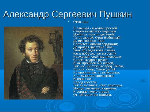 Александр Сергеевич Пушкин Отче наш Я слышал - в келии простой Старик молитво...