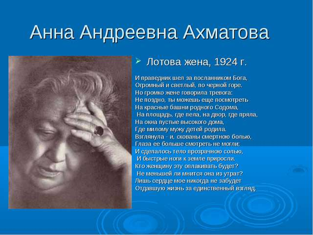 Анна Андреевна Ахматова Лотова жена, 1924 г. И праведник шел за посланником Б...