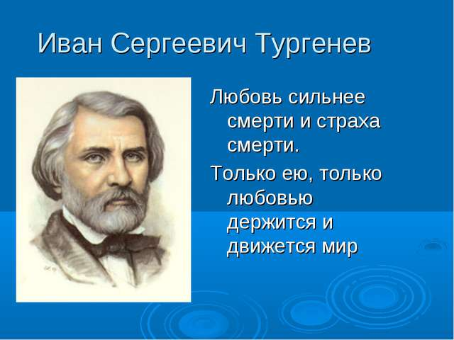 Иван Сергеевич Тургенев Любовь сильнее смерти и страха смерти. Только ею, тол...