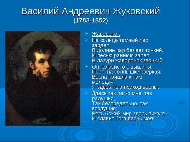 Василий Андреевич Жуковский (1783-1852) Жаворонок На солнце темный лес зардел...