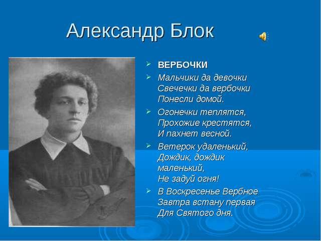 Александр Блок ВЕРБОЧКИ Мальчики да девочки Свечечки да вербочки Понесли домо...